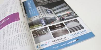 雑誌中身:アミューズメントジャパンにネグジットが掲載されました